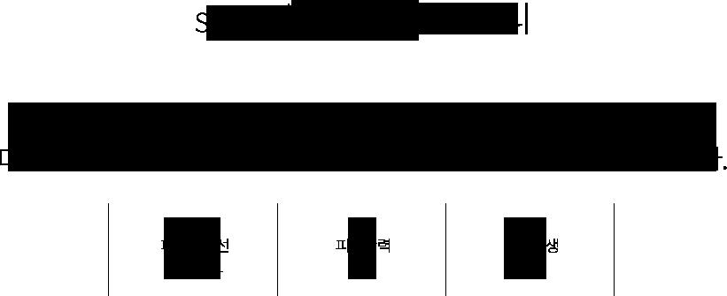 회복케어 텍스트04