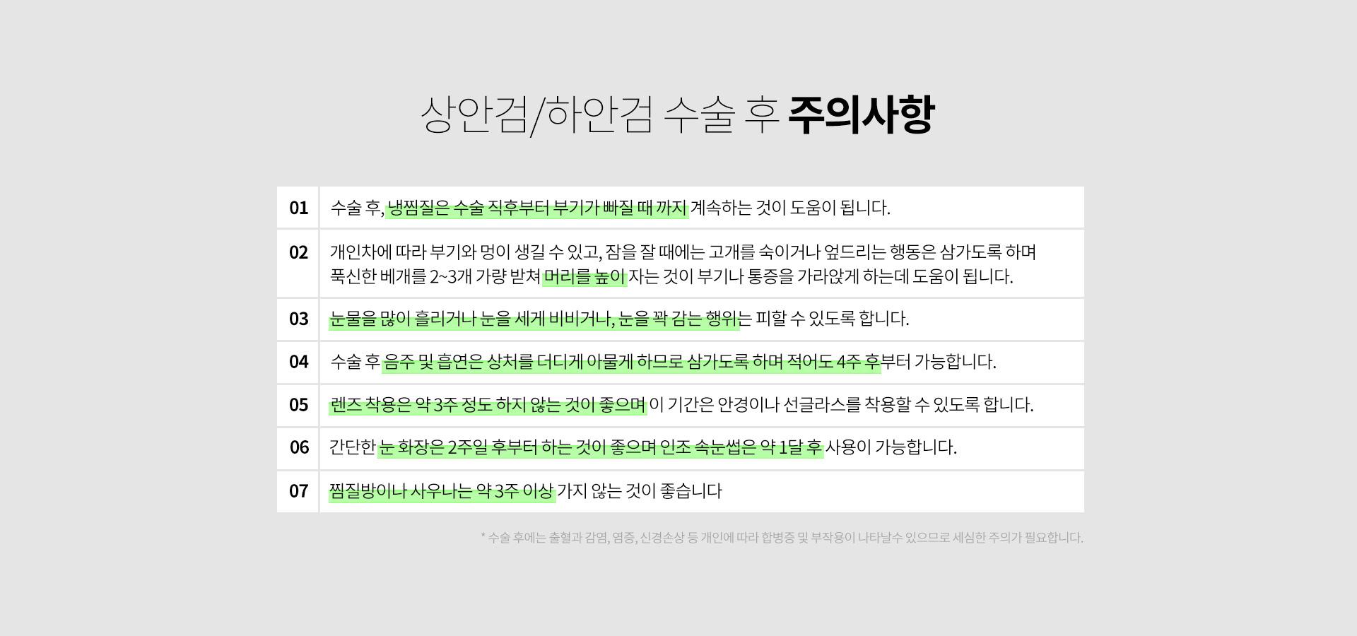 상하안검 04