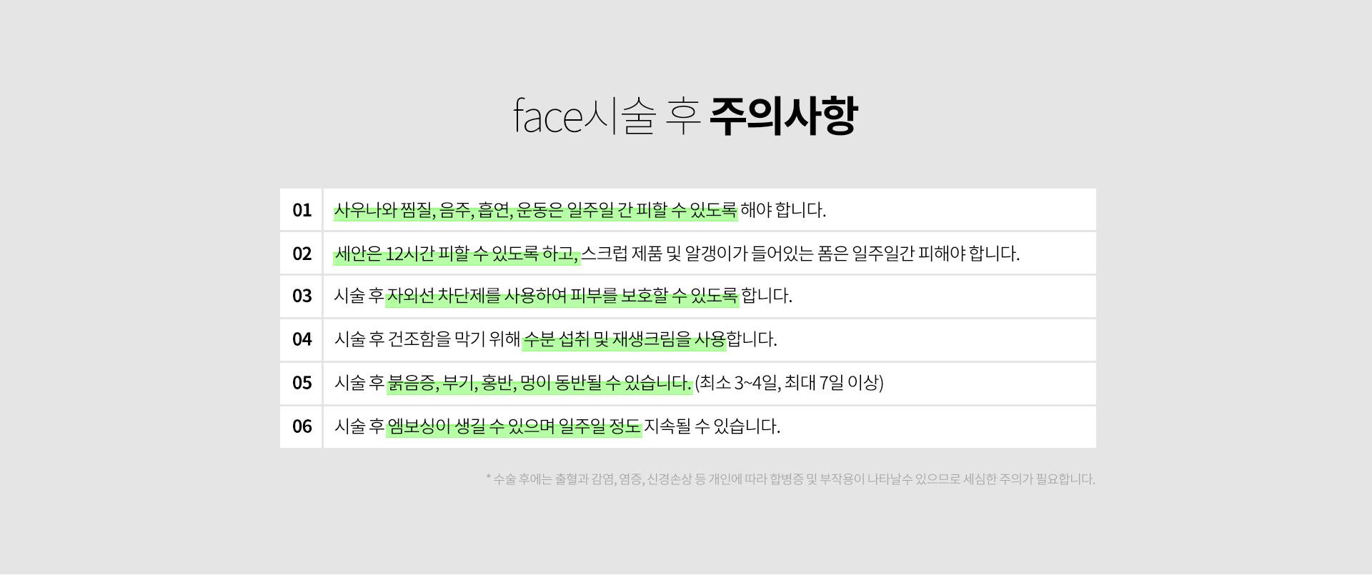 face주사 05