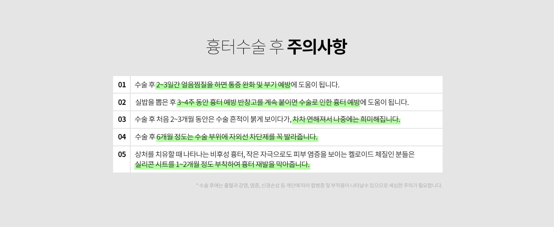 흉터여드름 03