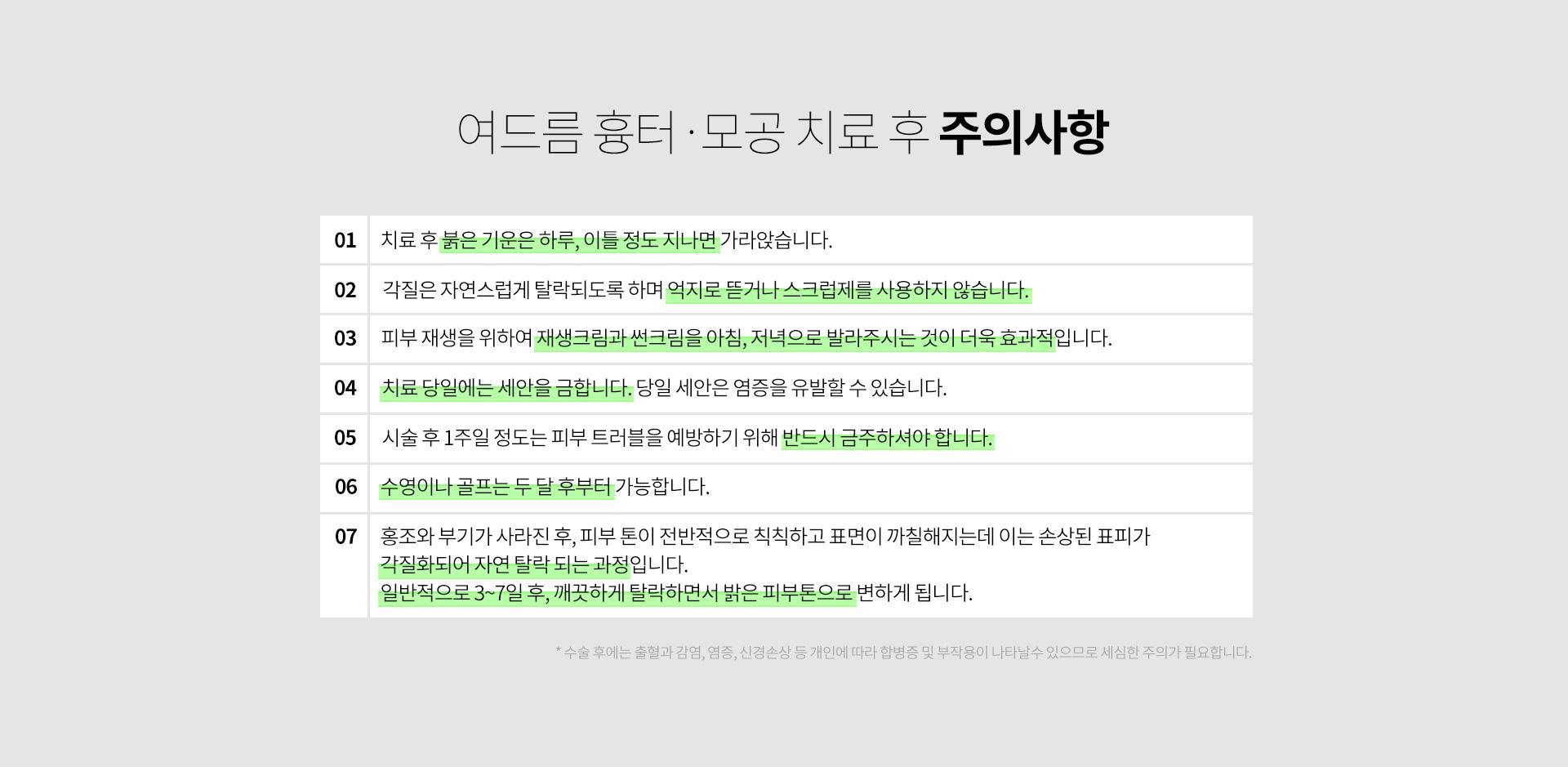 흉터여드름 06