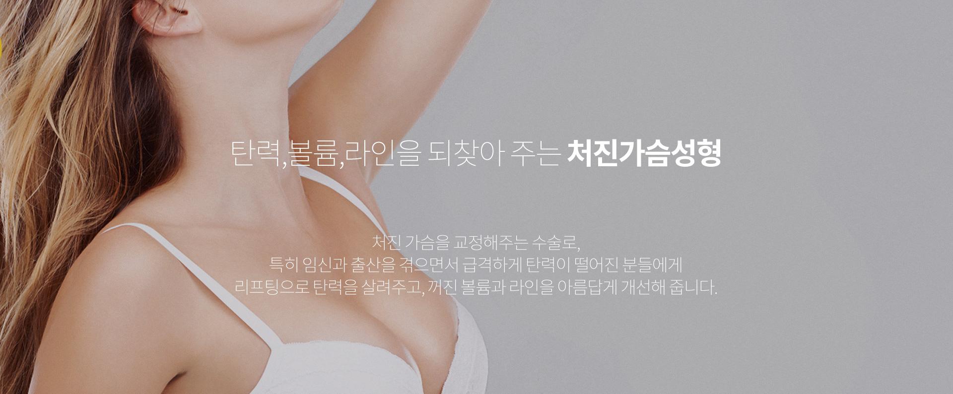 처진가슴 01