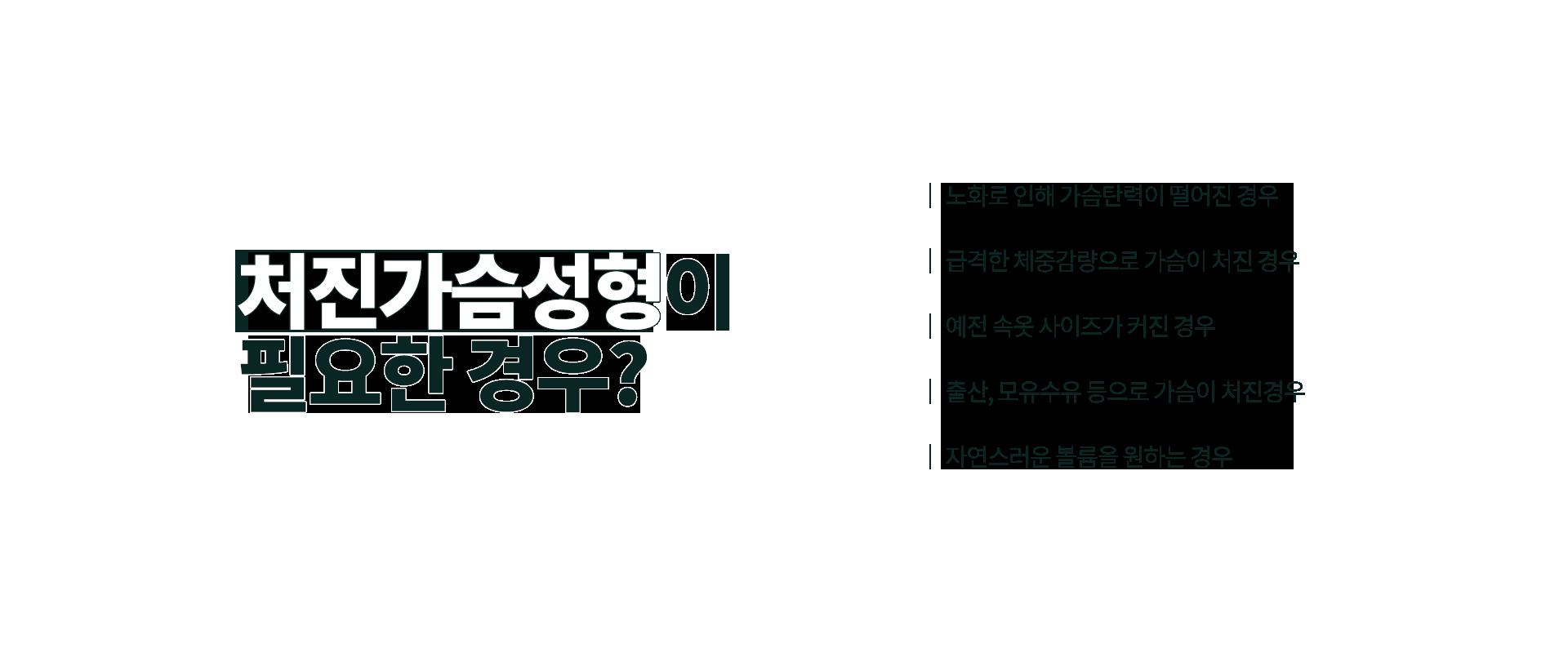 처진가슴 02